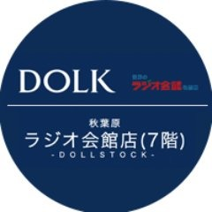 DOLK ラジオ会館店