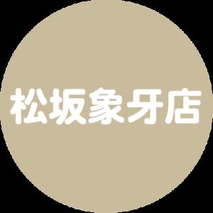 松坂象牙店