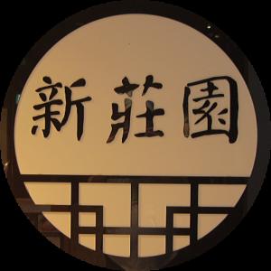 新荘園 秋葉原店