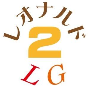 レオナルドLG 2号店