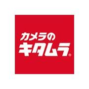カメラのキタムラ秋葉原中古買取センター