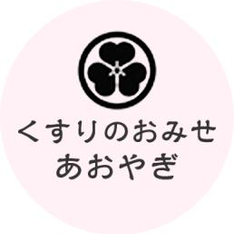 くすりのおみせ あおやぎ(大正9年創業)