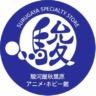 駿河屋 秋葉原アニメ・ホビー館