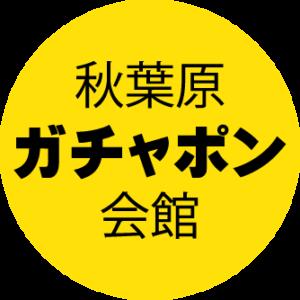 秋葉原ガチャポン会館
