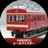 鉄道模型専門店レールマイスター