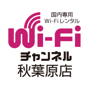 Wifiチャンネル 秋葉原店